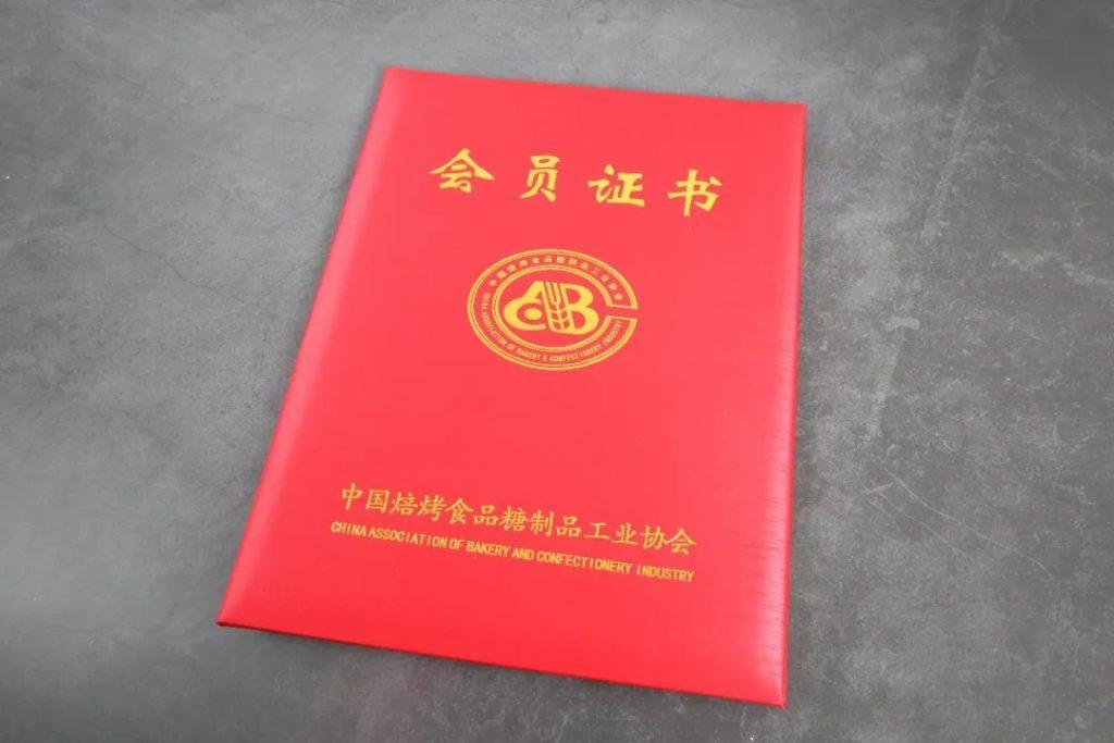 中国焙烤食品糖制品工业协会会员