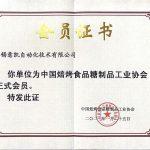 中国焙烤食品糖制品工业协会会员2