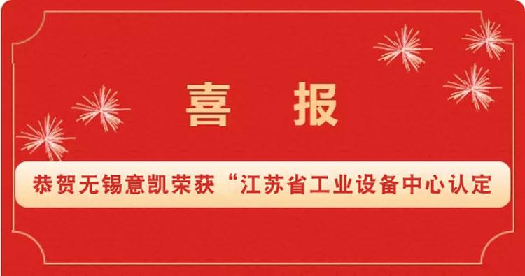 无锡意凯荣获江苏省工业设计中心认定
