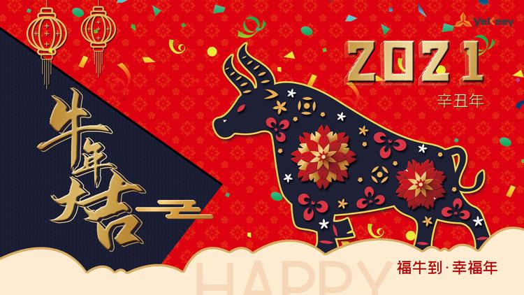 牛年大吉新年春节海报展板
