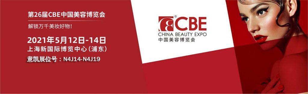 20210512上海美博会