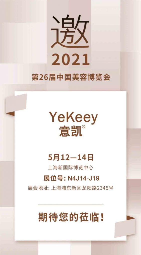 2021美博会意凯邀请函