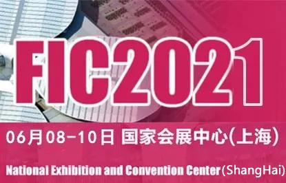 FIC2021中国国际食品添加剂和配料展览会 (2)