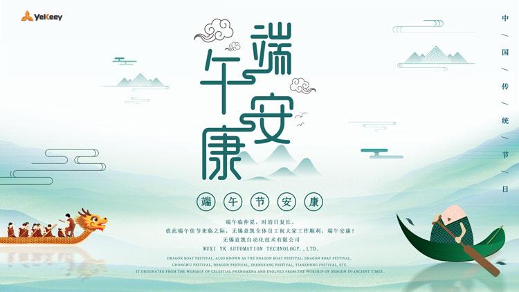 2021端午节中国传统节日宣传
