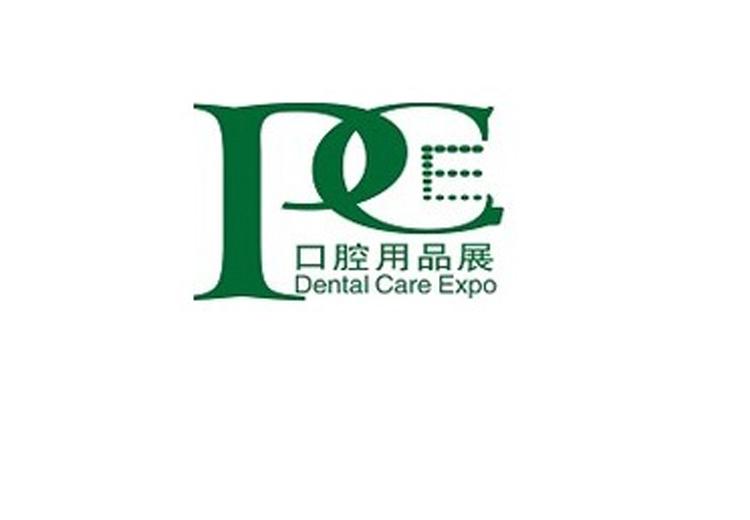 上海国际口腔清洁护理用品展览会