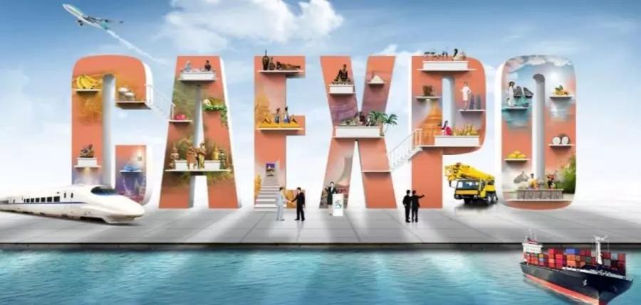 第18届中国东盟博览会