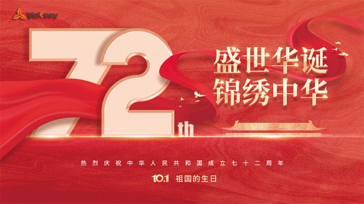 2021国庆节快乐